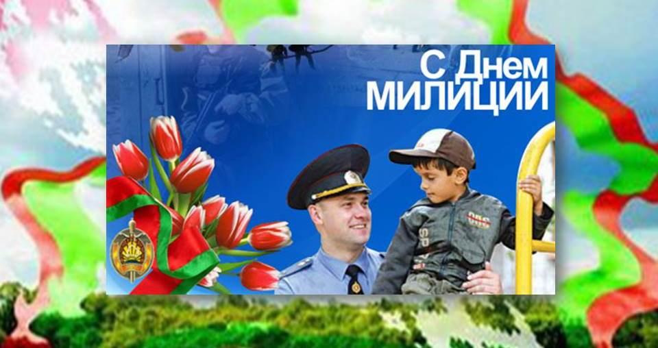 Поздравление с день милиционера 155